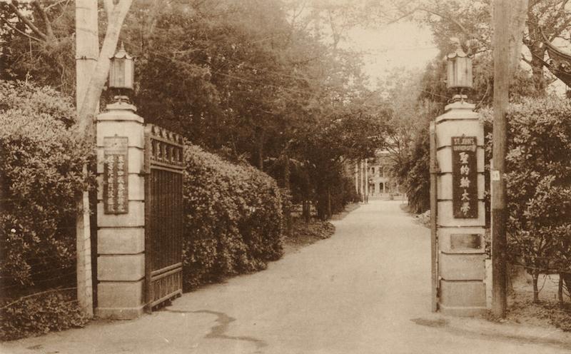 Ворота университета в 1920-е годы. Источник: Springfield YMCA archives