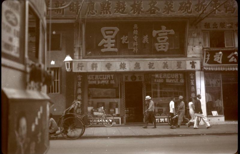 """Магазин радиотехники в новом """"Зеленом лотосе"""" в 1940-е годы. Источник: Werner von Boltenstern"""