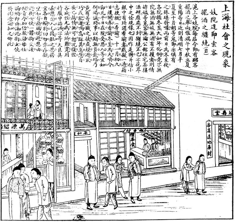 Проституки заманивают клиентов на улице. Источник: 图画日报 (1909)