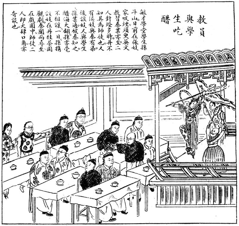 Театральное представление в чайном доме. Источник: 图画日报 (1909)