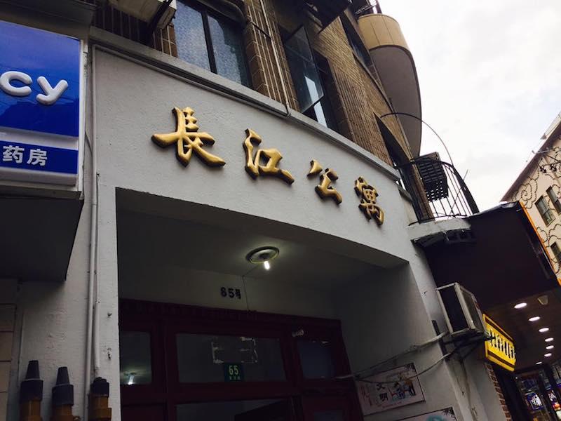Вывеска над входом. Источник: Jodie Tang via Facebook