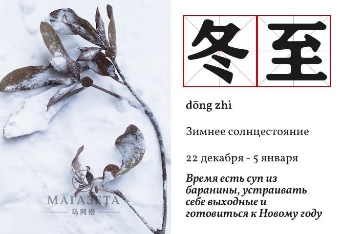 24 сезона года китайского календаря