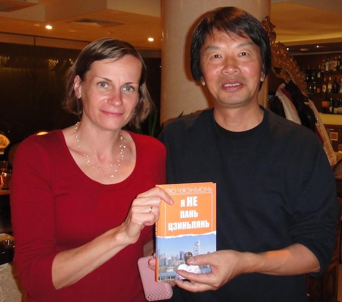 Екатерина с китайским писателем Лю Чжэньюнем. Фото: из архива Екатерины Завидовской