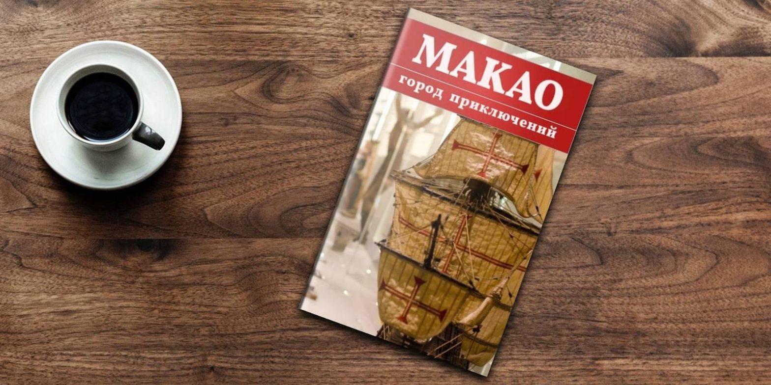 9 книг о Макао