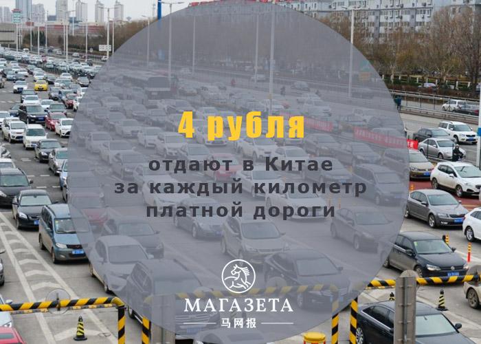4 рубля - 1 км платной дороги в Китае