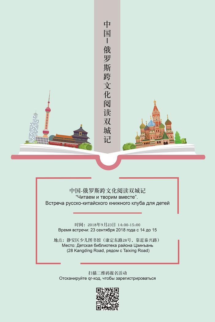 Мойдодыр встреча русско-китайского книжного клуба для детей