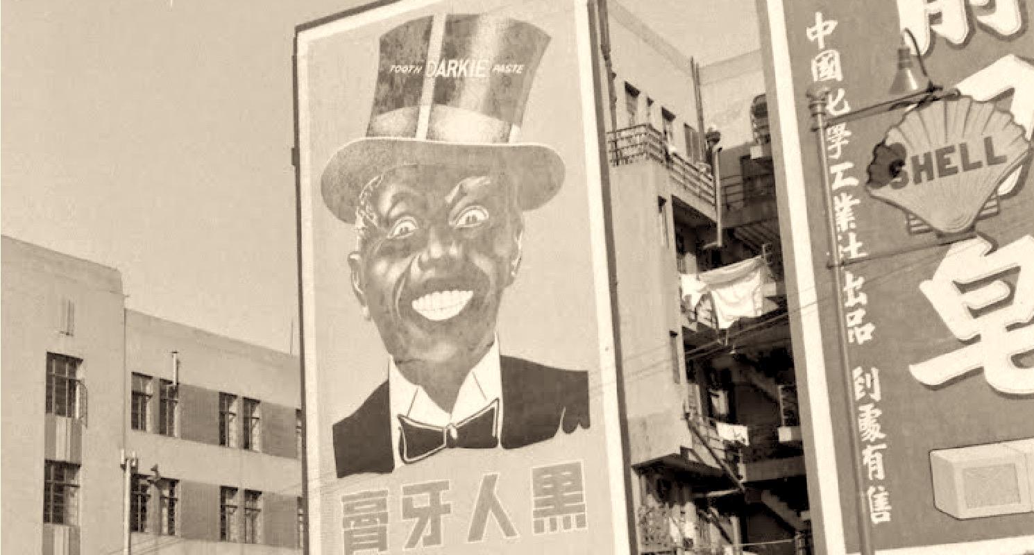 Реклама на торце зданий Мажестик в 1948 году (с) Jack Birns
