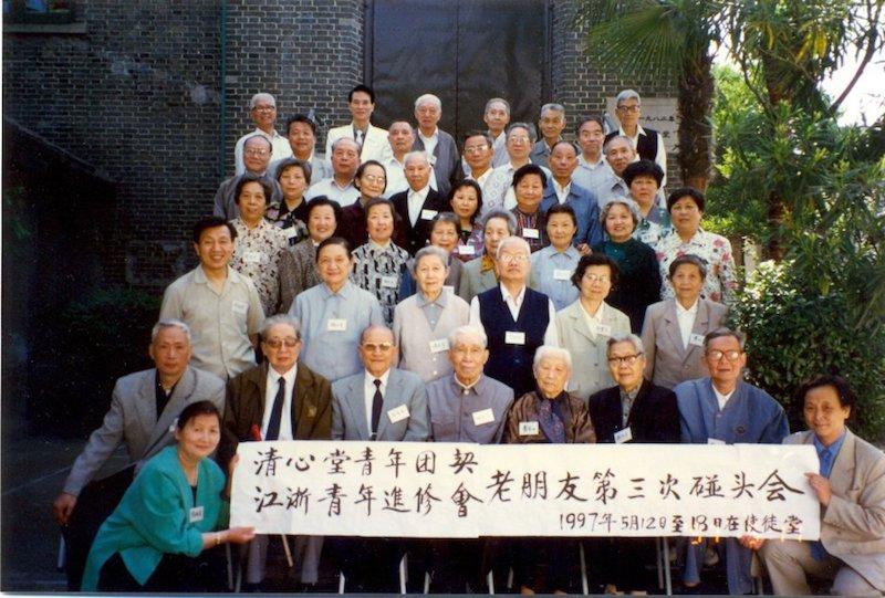 Встреча бывших учеников и участников молодежных съездов в 1997 году. Источник: sina.com user 陈蓉生牧师著作