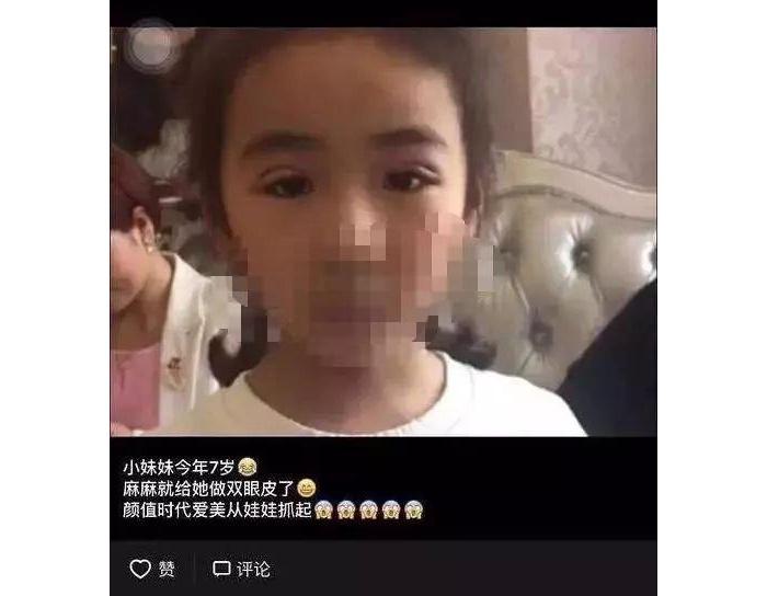 Практически каждый второй пост, посвященный проблеме детской пластической хирургии, сопровождается этой фотографией. Источник: qtv.com.cn