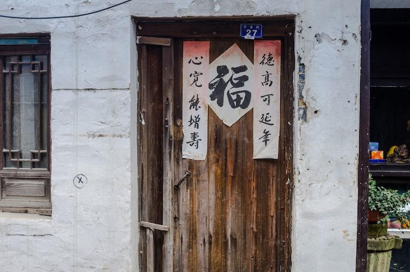 Двери - антикварные, надписи - утвержденные. Фото: Алина Кочетова