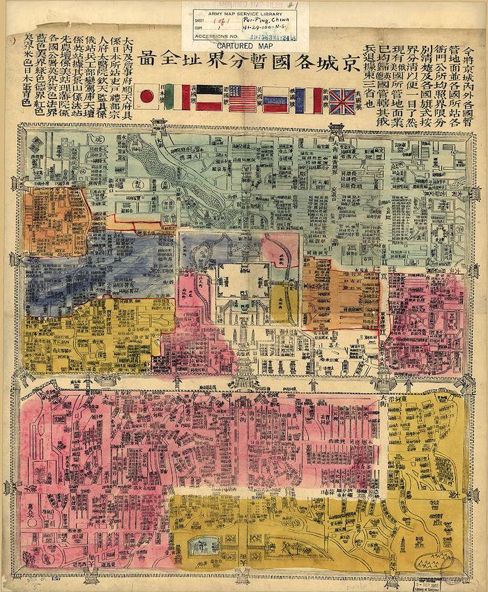 Оккупация Пекина войсками Альянса в 1900 году. Источник: wikipedia.org