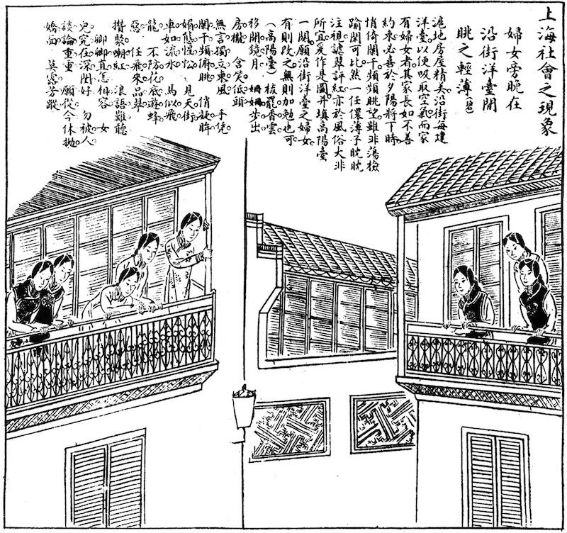 Проститутки выглядывают из нарядных окон. Источник: газета 图画日报 (1909)