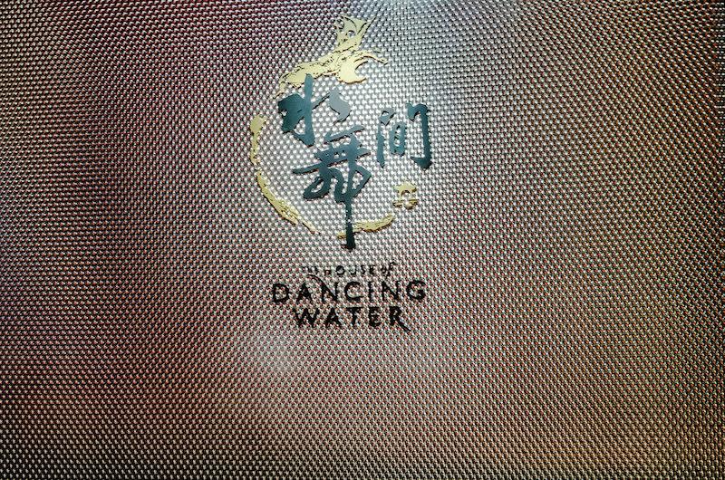 """""""Дом танцующей воды"""" - главное шоу Макао для детей. Фото: Алина Кочетова"""