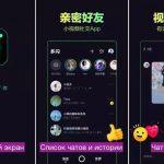 Duoshan - Bytedance сделал китайский клон Snapchat