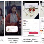 Douyin store - короткие видео и электронная торговля
