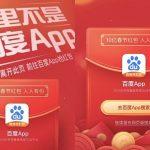 Как Baidu удвоил количество пользователей за новогоднюю ночь: с 160 до 300 млн DAU