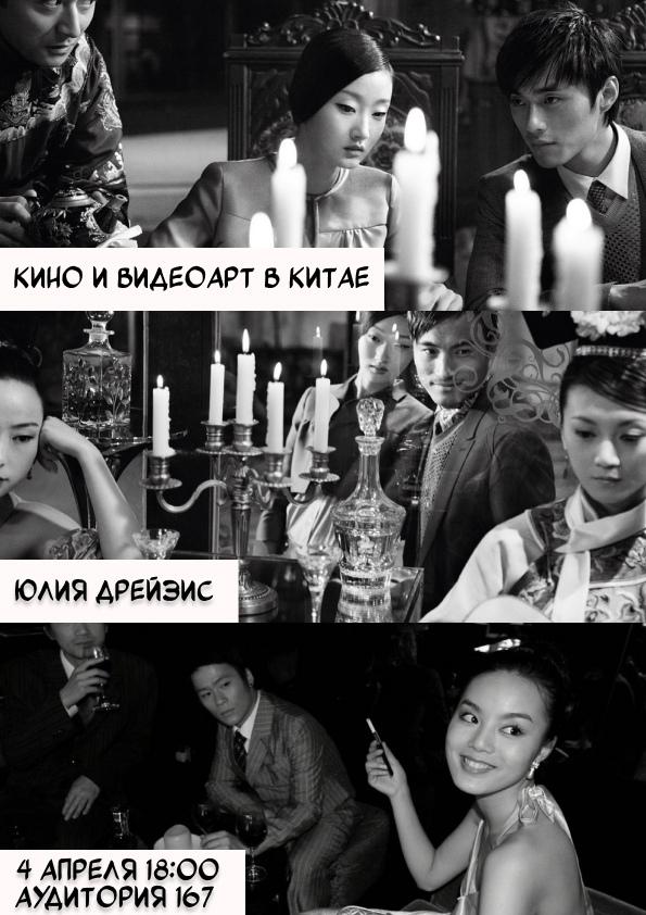 lecture-china-cinema