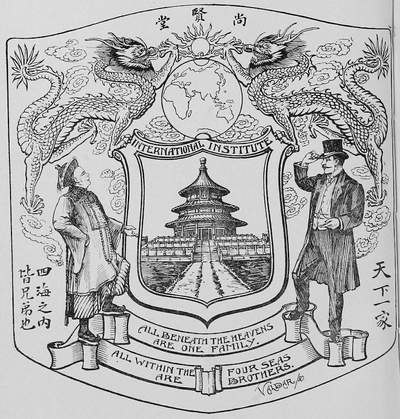 "Логотип института с девизом ""Все люди – братья"". Источник: Prospectus of the International Institute of China"