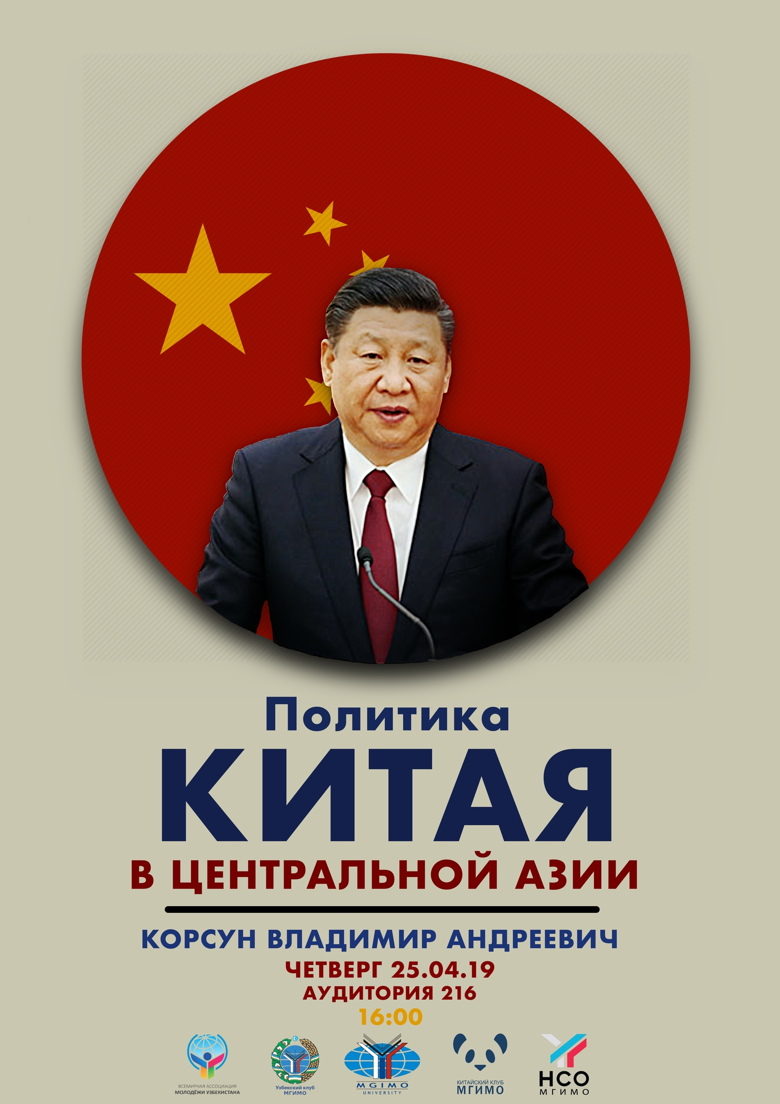 china in central asia
