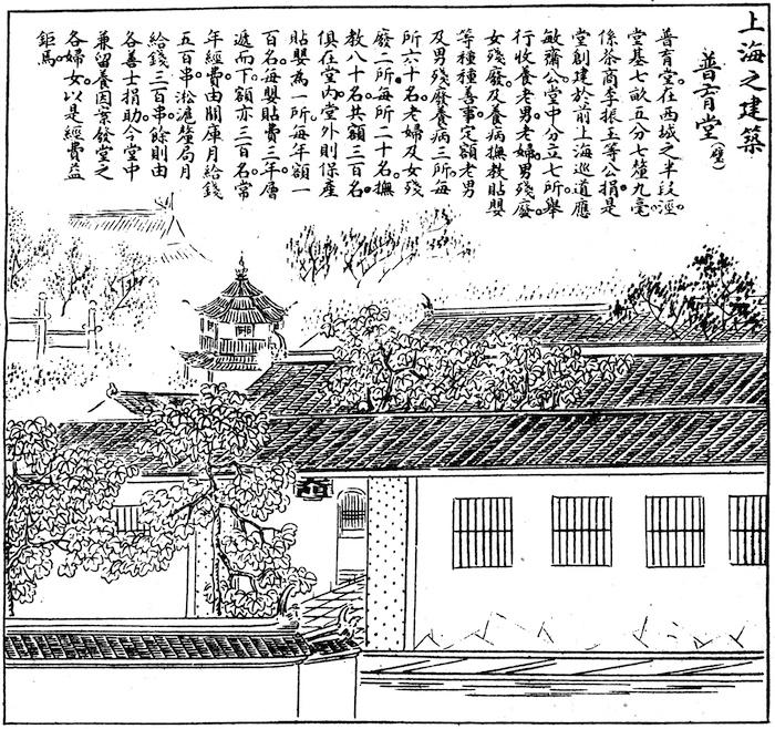 Старый Дом призрения в китайском городе, на нынешней улице Penglai Road. Источник: 图画日报 (1909)
