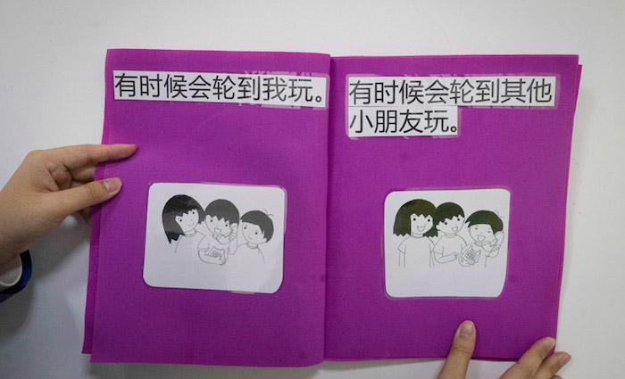 Книжка для детей с аутизмом. Источник: Liu Jingwen / Sixth Tone