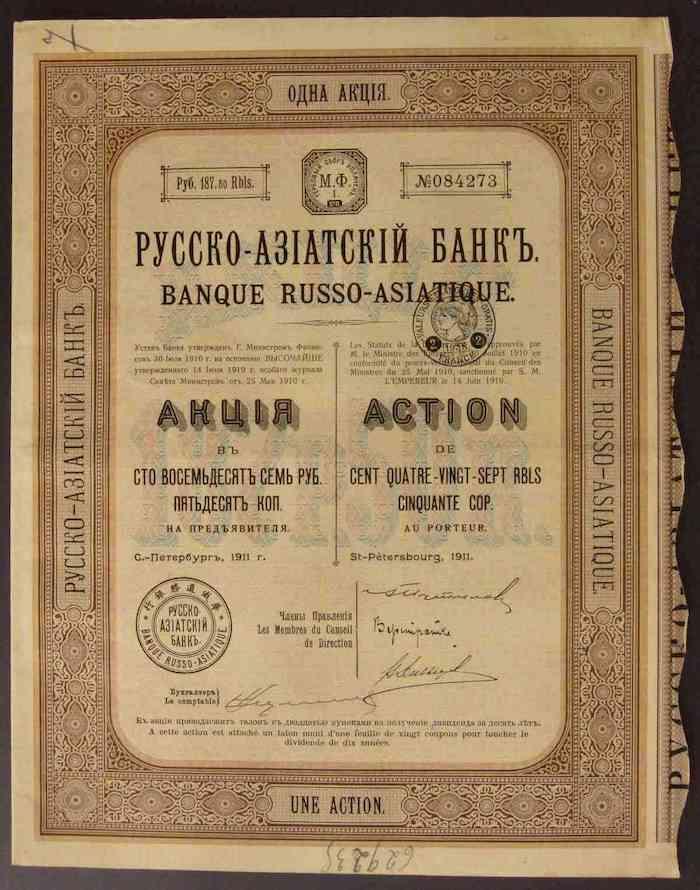 Акция Русско-Азиатского банка 1911 года выпуска. Источник: ababica.ru