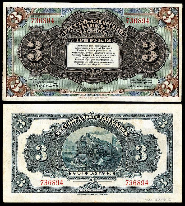 Три рубля, выпущеные Русско-Китайским банком для хождения в Маньчжурии в 1917 году. Источник: wikiwand