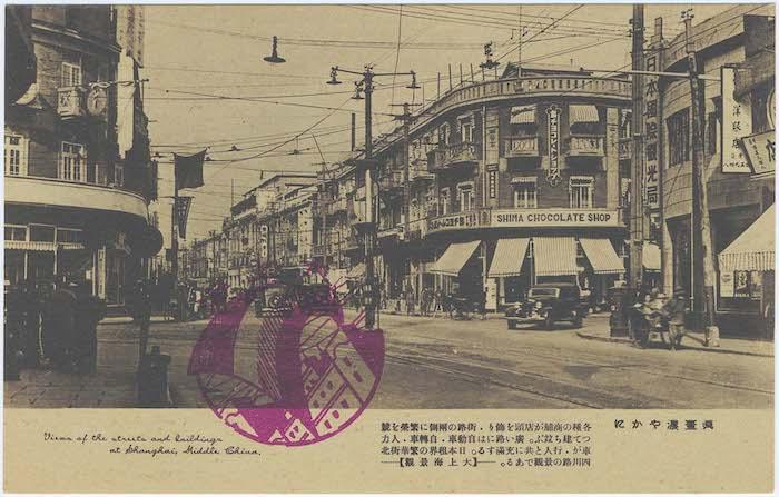 Японская открытка с видом Маленького Токио в районе North Sichuan Road. Источник: Boston Museum of Fine Arts