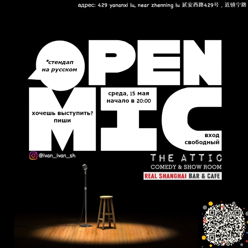 may 2019 open mic