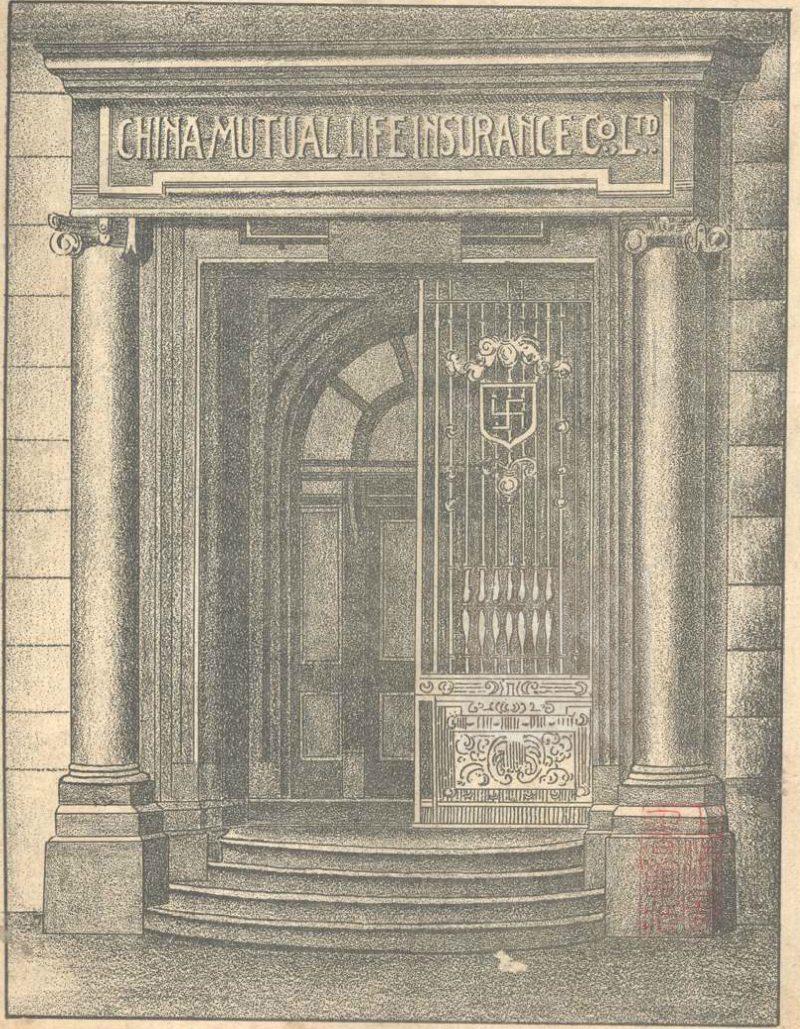 Вход в здание, изображенный в 1910 году. Источник: 护卫报