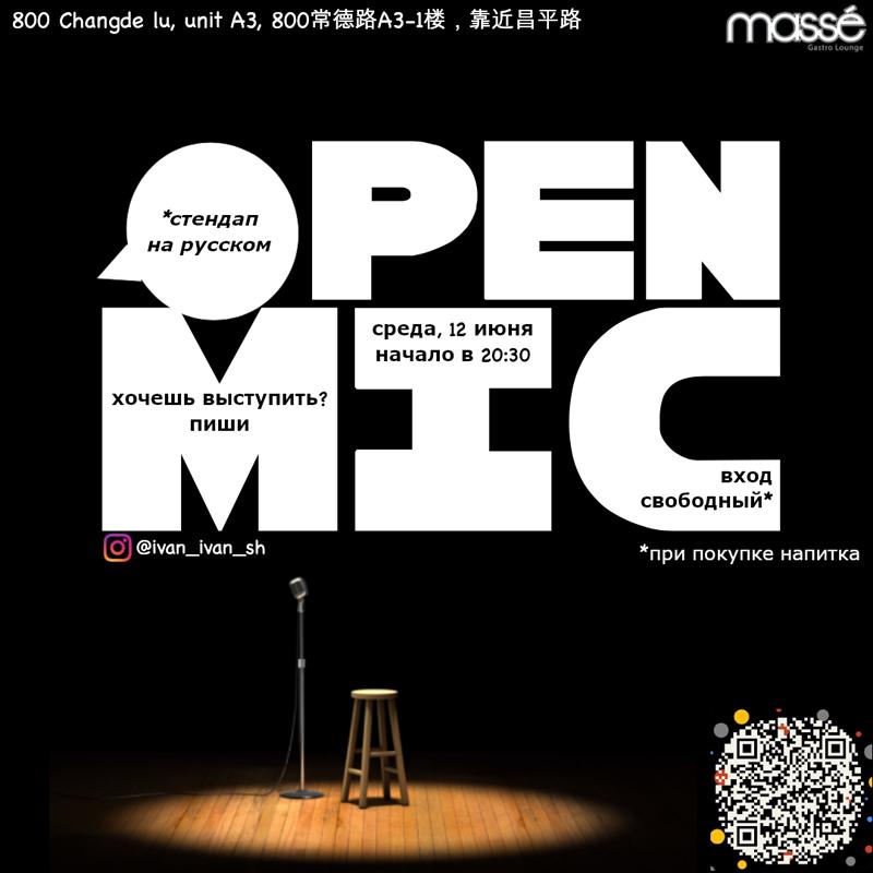 june 12, 2019 open mic