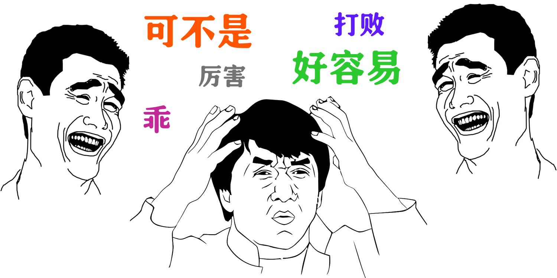 Китайские автоантонимы. Самые противоречивые слова