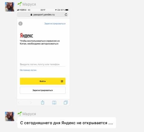 Яндекс начал требовать обязательную авторизацию для пользователей из Китая