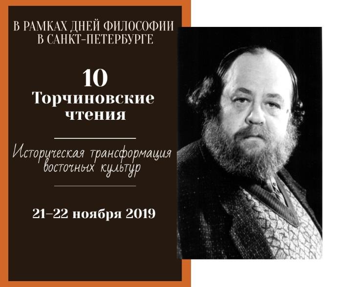 torchinov