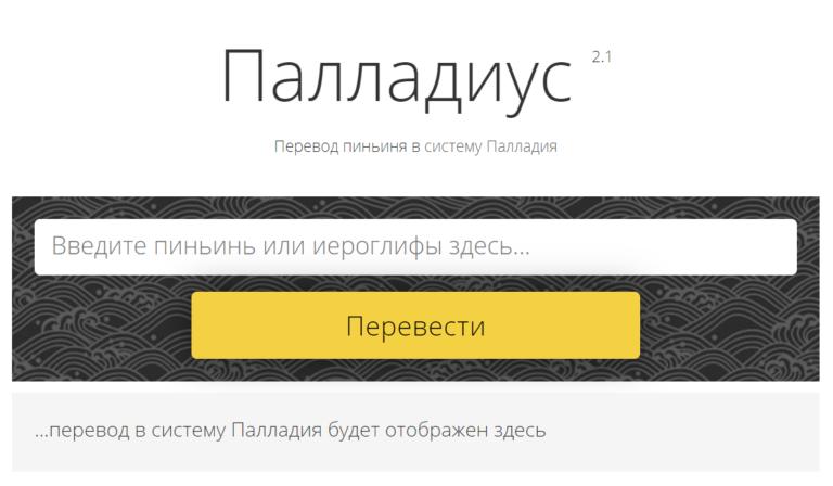 Палладиус — онлайн-сервис для перевода пиньинь в систему Палладия
