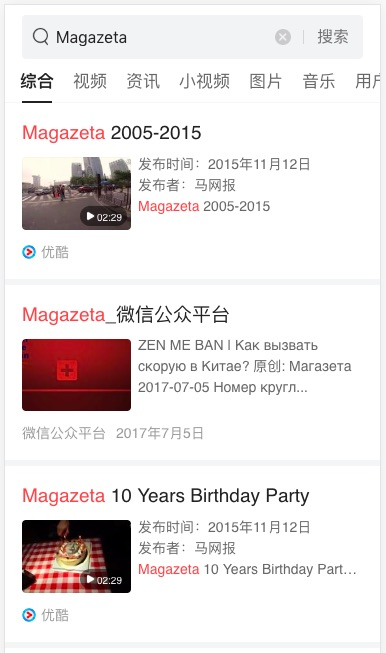 Результаты поиска Magazeta в Toutiao Search