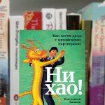 Не хай Ни Хао! Рецензия на книгу Константина Батанова «Ни хао!»