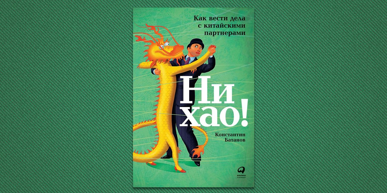 Китаецентризм, или Чужой среди чужих. Глава из книги «Ни Хао! Как вести дела с китайскими партнерами»