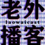 Laowaicast 2020