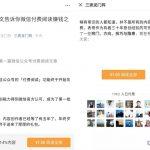 Дизайн платной статьи в WeChat