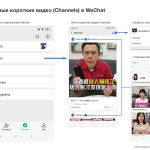 WeChat Channels