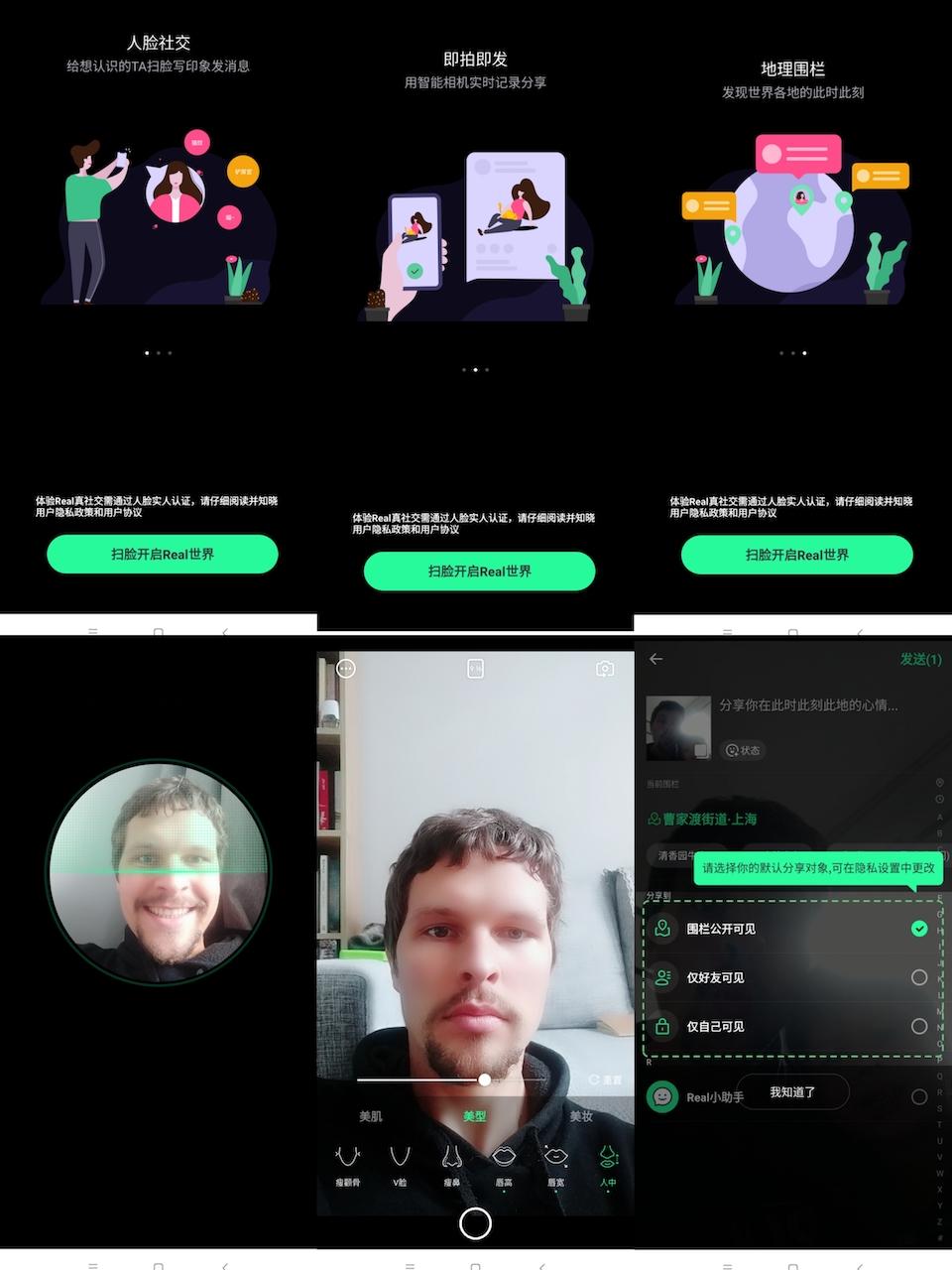 Скриншоты приложения Real (ruwo) от Alibaba