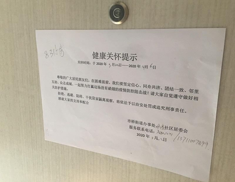 На двери номера висит памятка с датами карантина.