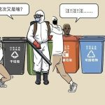 «Разделение иностранного мусора»: как в Китае обостряется ксенофобия на фоне коронавируса