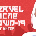 Travel после COVID-19: опыт Китая
