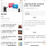 WeChat коллекции