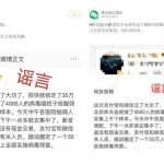 Скриншот с опровержениями от Alipay и WeChat